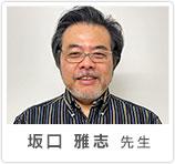 坂口 雅志先生