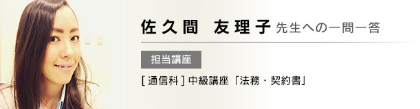 佐久間 友理子先生への一問一答