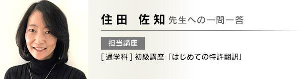 住田 佐知先生への一問一答