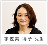 宇佐美 博子先生