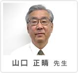 山口 正晴先生