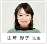 山崎 厚子先生