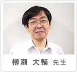 柳瀬 大輔先生